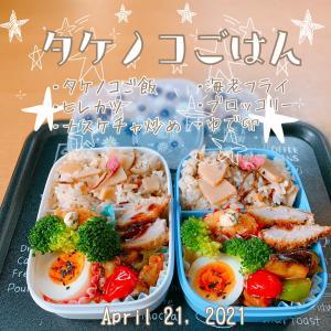 今日はタケノコご飯のお弁当だよ(。˃ ᵕ ˂ )ノ))