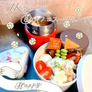 JKポテサラ&キノコスープ弁当⸜(* ॑  ॑* )⸝