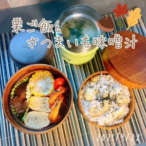 秋の味覚♪栗ご飯とサツマイモ味噌汁の娘弁当⸜(* ॑  ॑* )⸝