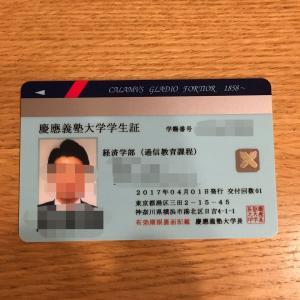 学生証と入学許可通知が届いた