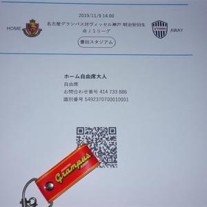 2019.11  サッカー観戦 ~やったぜ!名古屋グランパス~