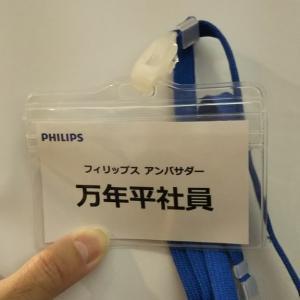 フィリップス シェーバーS9000プレステージの新商品発表会のレポートです