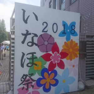 早稲田系文化祭のハシゴ
