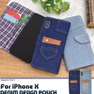 【iPhone Xケース】 全2色 チェックデニムデザイン 手帳型 卓上スタンドケース