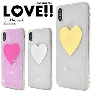 【iPhone Xケース】 全3色 ハートラメ デコ キラキラ ケース