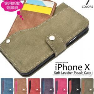 【iPhone Xケース】 全7色 スライドカード ソフトレザー 手帳型 卓上スタンドケース