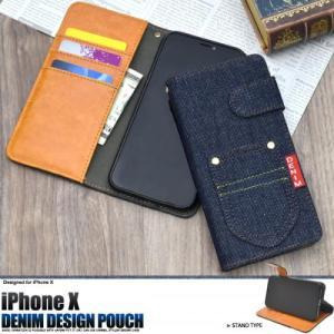 【iPhone Xケース】 ポケットデニムデザイン 手帳型 卓上スタンドケース