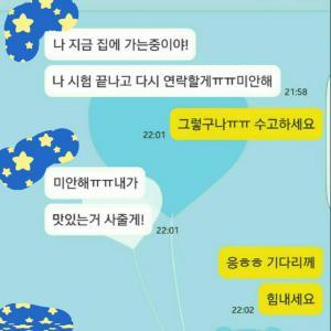 韓国男子とのカトク④(°▽°)