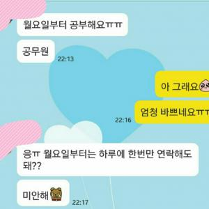 韓国男子とのカトク②(°▽°)
