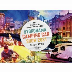 横浜キャンピングカーショー開催!