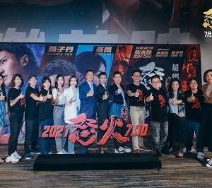 《怒火・重案》北京首映禮