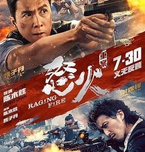 《 怒火 》 日本公開決定!