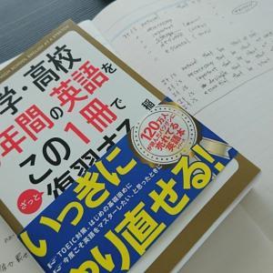 太太ブログ番外編:中学高校6年間の英語をこの1冊で復習する話