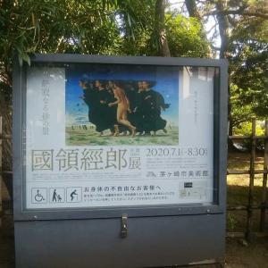 茅ヶ崎美術館へ