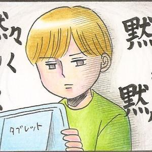 アメリカNo.1オンライン子ども教材・後編