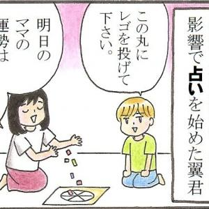 LEGO投げ占い