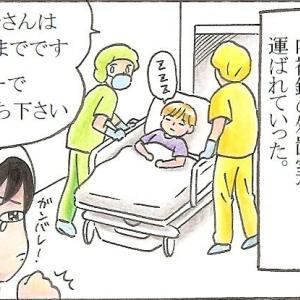 10円玉誤飲騒動⑧~最終回・麻酔から目覚めた時君は…~