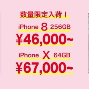 安くて高品質の中古iPhone