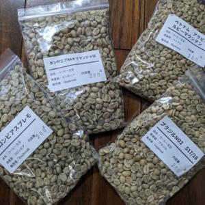 コーヒー豆 生豆