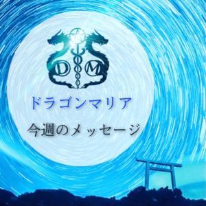 【開運メッセージ】9月27日~10月3日の開運メッセージ