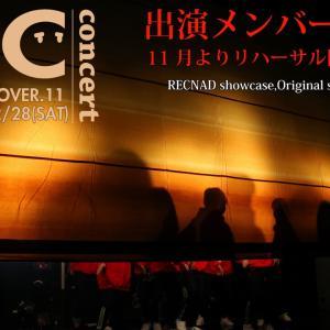 六本木の大忘年会 12/28(sat) UNDERCOVER.11 concert 出演募集要項