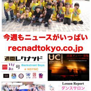【ダンサーShow-me週報】11月②週 | ダンスで生活する プロダンサーになるには