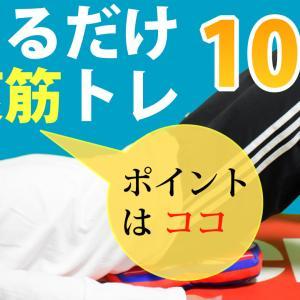 寝たまま 簡単 腹筋 筋トレ   これから腹筋を鍛えたい人用 エクササイズ トレーニング
