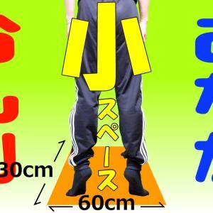 簡単 背伸びでお尻 下半身痩せ 筋トレ ダイエット   立ったまま スモールスペース 体幹