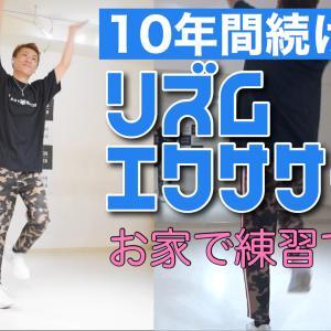 練習生用 ダンストレーニングメニュー 簡単 リズムエクササイズ ルーティーン   360度動画