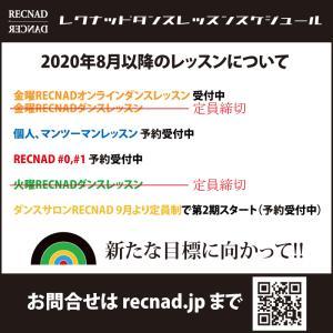 オンラインダンスレッスン 2ヶ月続けて行った事・分かった事 RECNAD TOKYO