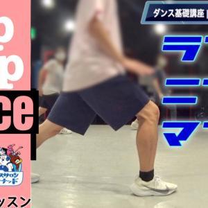 ランニングマン ヒップホップダンス基本ステップ 誰でも出来る やり方 ダンスレッスン