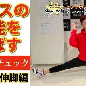 伸脚でダンスの才能・適性を伸ばす ダンス上達の為の簡単エクササイズ