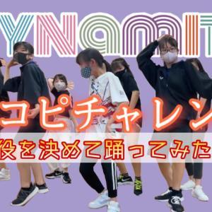 Vol.3 BTS Dynamite 小中学生カバーダンス【戸塚 上矢部 キッズダンス】