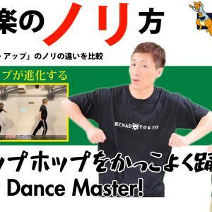 【基礎練習動画】ダウンアップの違い 音のノリ方! | ヒップホップダンス 初心者