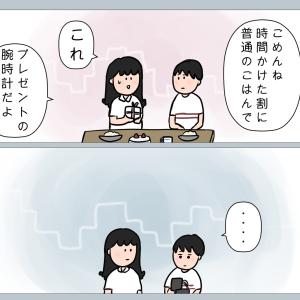 ぼっちくんの誕生日 *ゆるい話