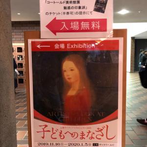 東京都美術館「子どもへのまなざし」