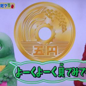 五円玉デザインの謎明かし