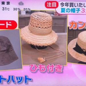 女子の帽子事情202107