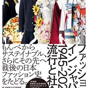 【図録】Fashion In Japan