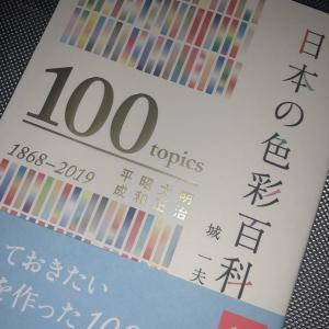 【ご紹介】日本の色彩百科/城一夫教授