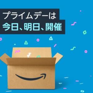 Amazonプライムセール 6月22日(火) 23:59までの2日間