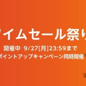 Amazonタイムセール   9月25日(土)~9月27日(月)までの63時間!