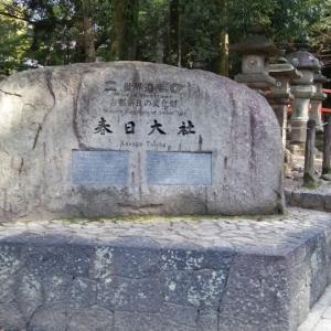 奈良に行きました。