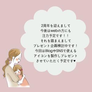 【web design】アイコン製作プレゼント企画(6月予定)
