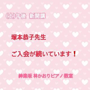(土)午後塚本恭子講師 ご入会が続いています!