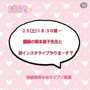 明日7月25日(土)18時30分~新講師の塚本先生と初インスタライブをします❗