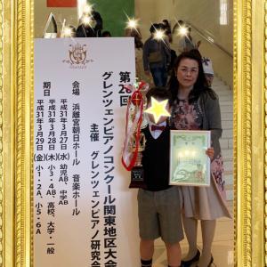 グレンツェンピアノコンクール関東地区大会 Kさん優秀賞、T君が金賞を頂きました❗