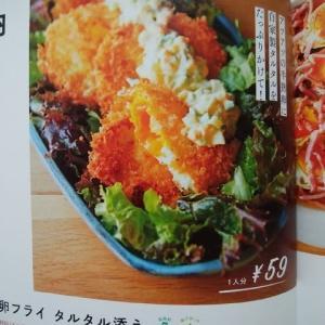 タサン・志麻さんの卵フライを作ってみたけど・・・