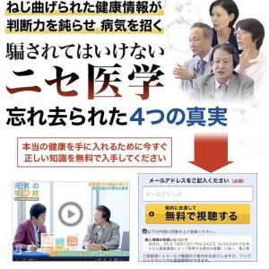 日本の産官学の驚くべき癒着の実態