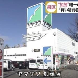 「買い物できない!」加茂地区 唯一のスーパー閉店で悲鳴…